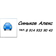 АвтоСервис - кузовные работы