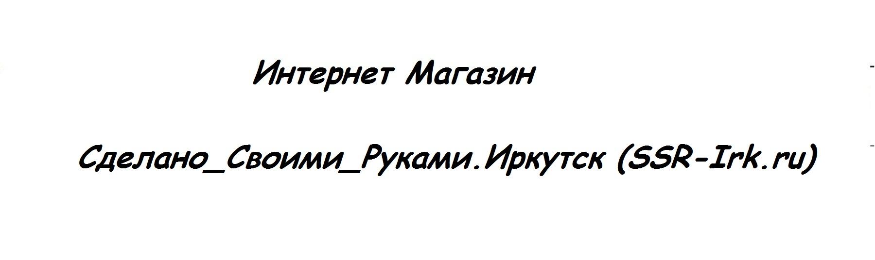 HandMade I-shop Irkutsk.  Сделано_своими_руками_Иркутск